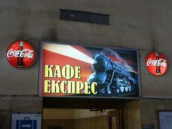 125 Cafe Express